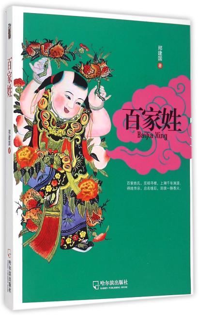 中国风格:百家姓