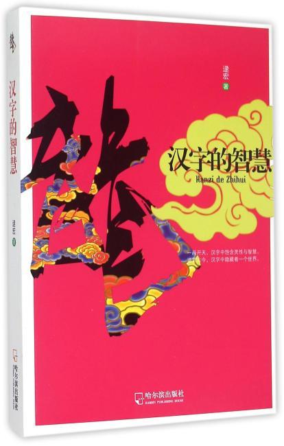 中国风格:汉字的智慧