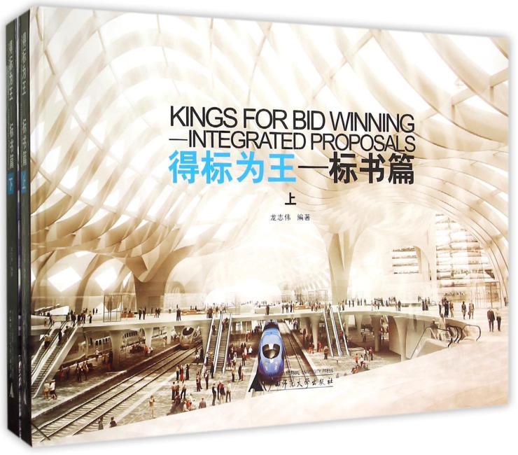 得标为王——标书篇