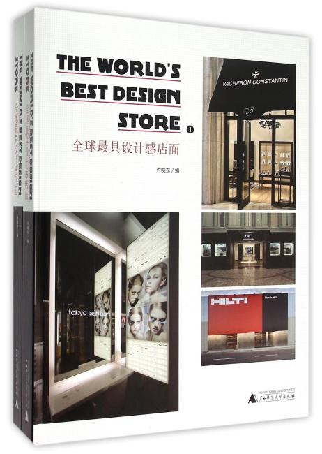 全球最具设计感店面