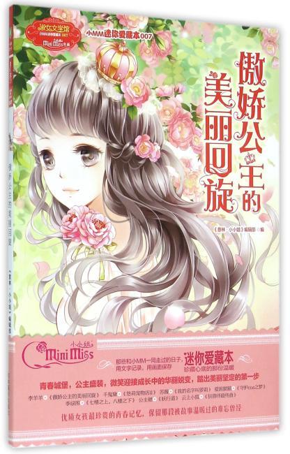意林--傲娇公主的美丽回旋