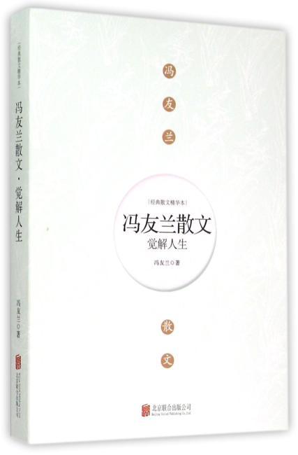 觉解人生: 冯友兰散文