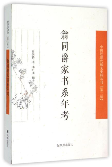 翁同爵家书系年考(中国近现代稀见史料丛刊?第二辑