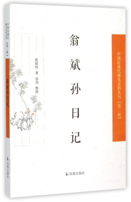 翁斌孙日记(中国近现代稀见史料丛刊?第二辑)