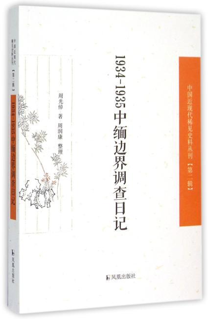 1934—1935中缅边界调查日记(中国近现代稀见史料丛刊?第二辑)