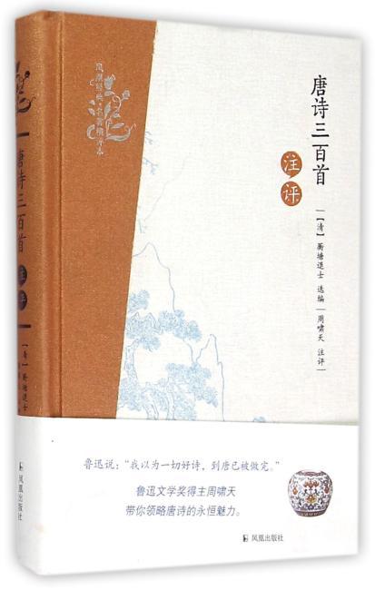 唐诗三百首注评(凤凰经典·名著精评本)