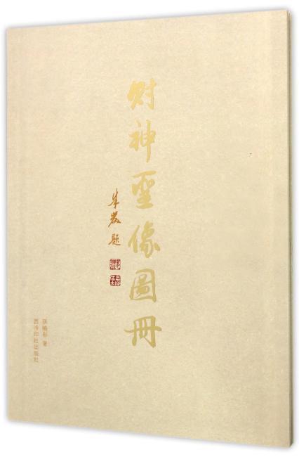 财神圣象图册