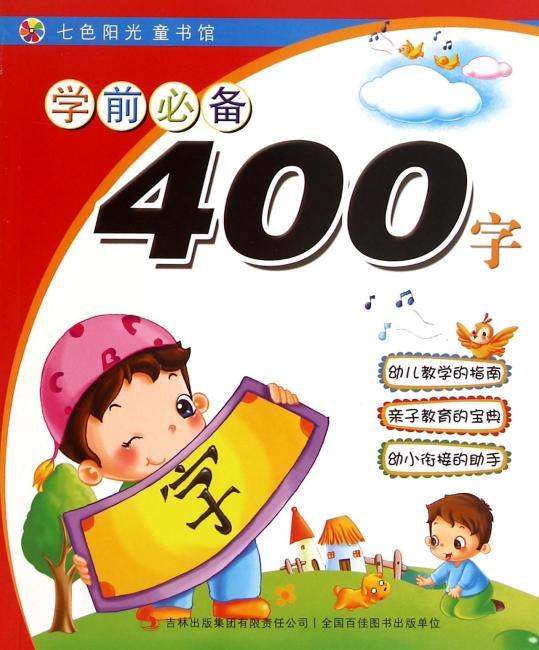 七色阳光童书馆.学前必备400字(四色印刷)