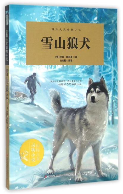 """雪山狼犬(这是一个读完令人意犹未尽的故事,看勇猛的奇里智斗""""恶魔""""黑狼!)"""