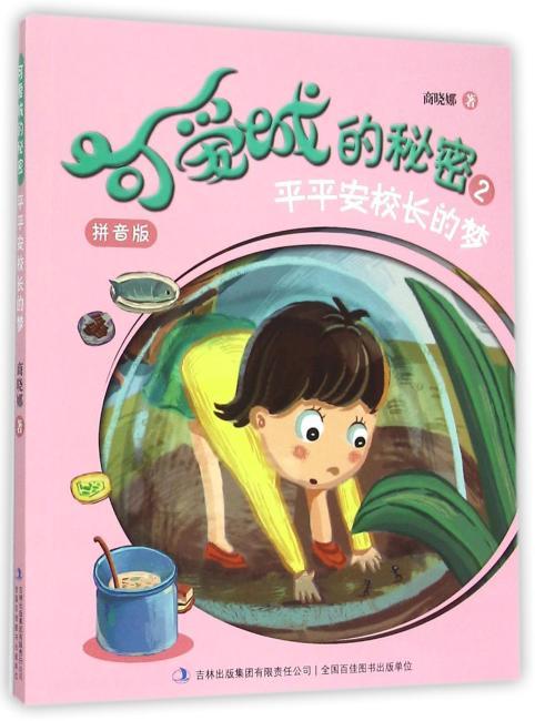 平平安校长的梦(激发孩子想象力,品德教育陪伴孩子快乐童年!)