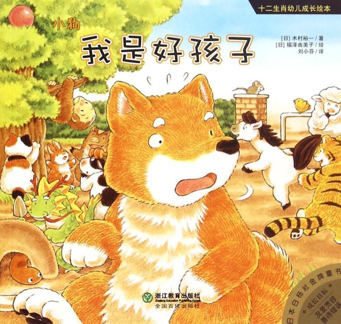 十二生肖幼儿成长绘本:小狗:我是好孩子