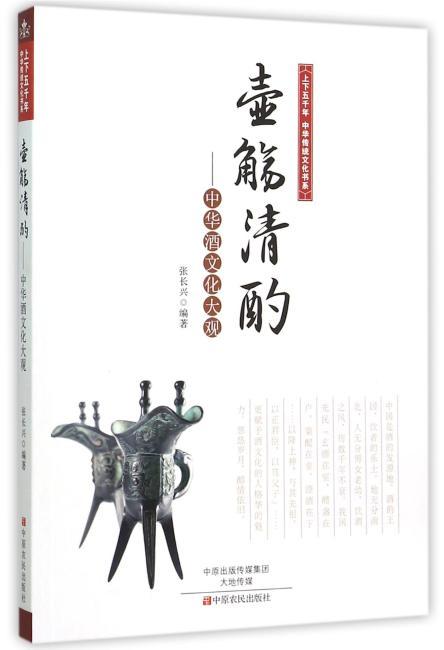 壶觞清酌——中华酒文化大观
