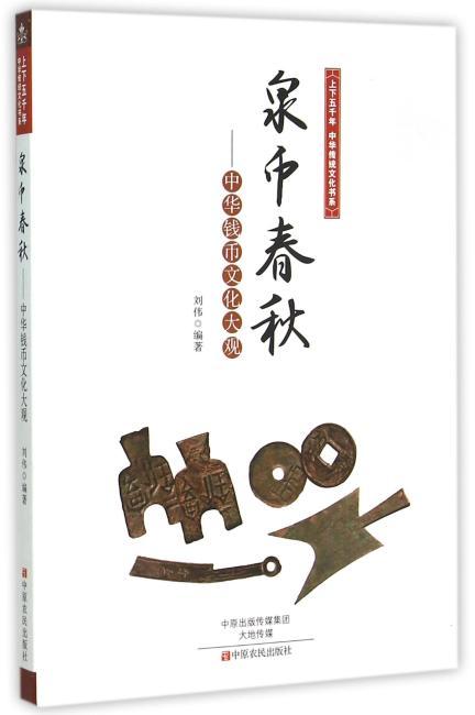 泉币春秋——中华钱币文化大观
