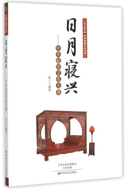 日月寝兴——中华起居文化大观