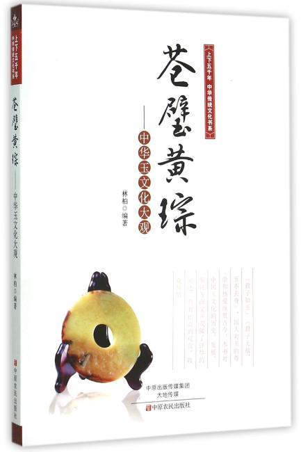苍璧黄琮——中华玉文化大观