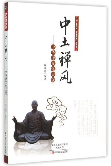 中土禅风——中华禅文化大观