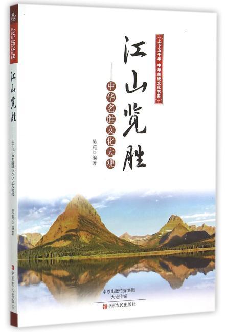 江山览胜——中华名胜文化大观