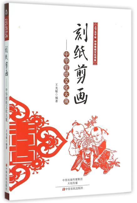 刻纸剪画——中华剪纸文化大观