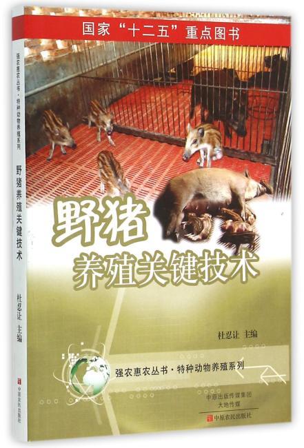 野猪养殖关键技术