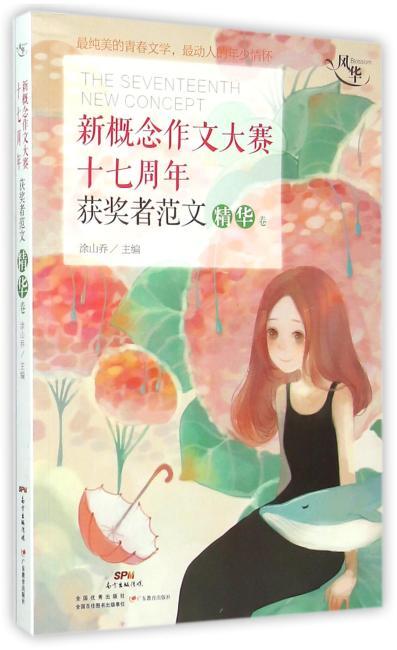 新概念作文大赛十七周年获奖者范文 精华卷