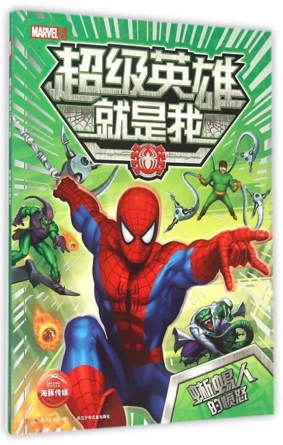 超级英雄就是我:蜥蜴人的愤怒