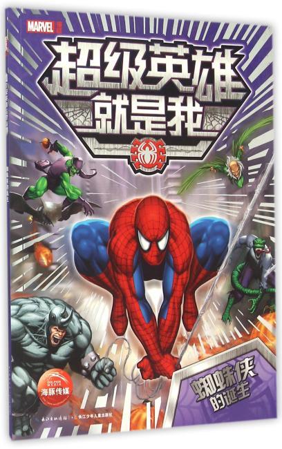 超级英雄就是我:蜘蛛侠的诞生