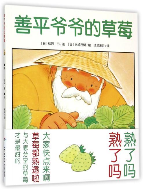 善平爷爷的草莓(平)
