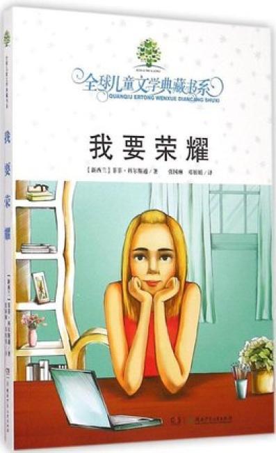 全球儿童文学典藏书系·我要荣耀