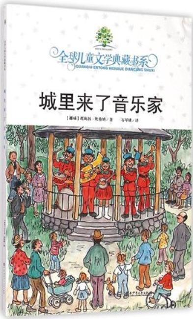 全球儿童文学典藏书系·城里来了音乐家