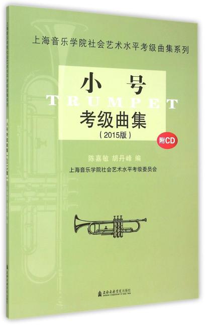 小号考级曲集(2015版)(附CD)