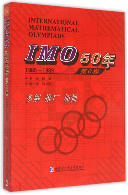 IMO50年.第6卷,1985~1989