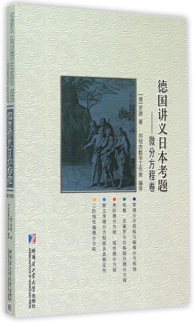 德国讲义日本考题.微分方程卷