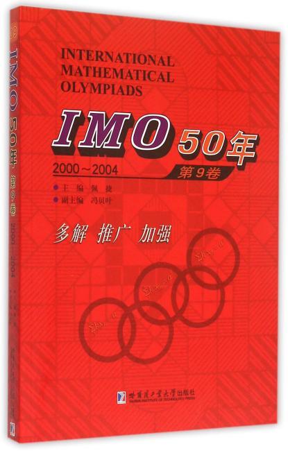 IMO50年.第9卷,2000~2004