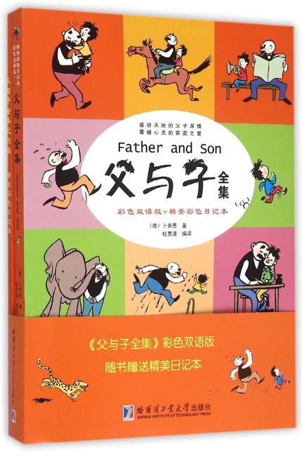 父与子全集(彩色双语版)