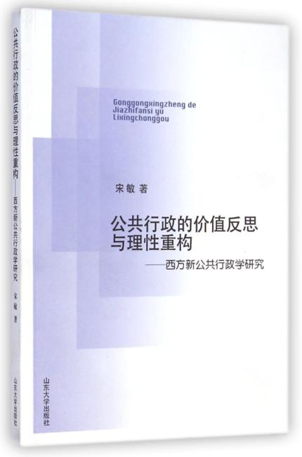 公共行政的价值反思与理性重构——西方新公共学研究