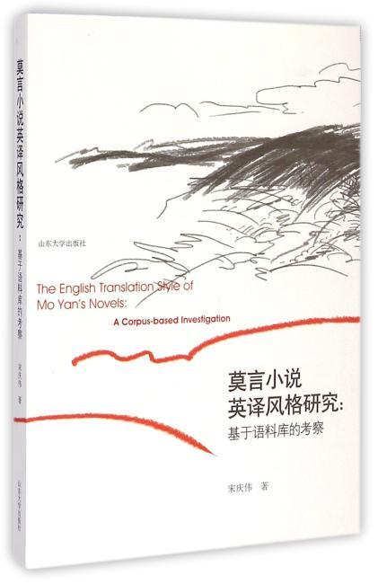莫言小说英语风格研究:基于语料库的考察