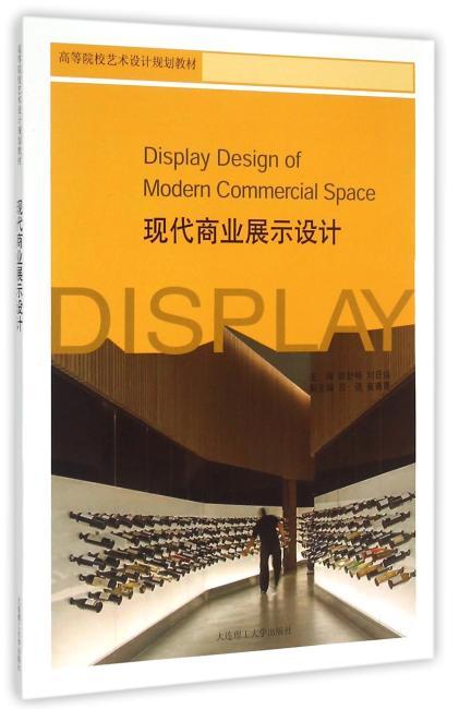 现代商业展示设计