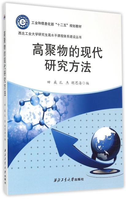 高聚物的现代研究方法