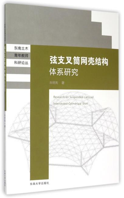 弦支叉筒网壳结构的理论分析与试验研究