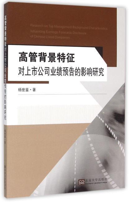 高管背景特征对上市公司业绩预告的影响研究