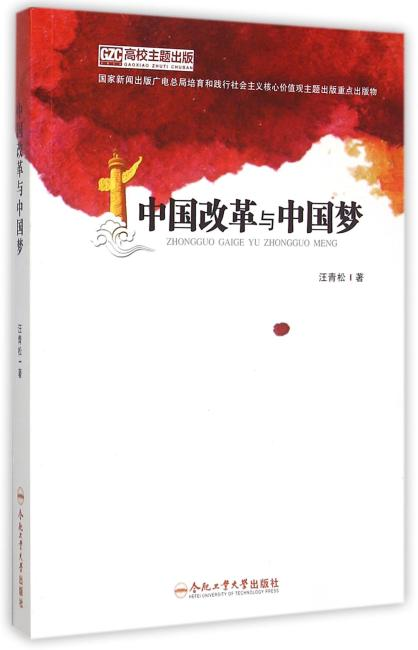 中国改革与中国梦
