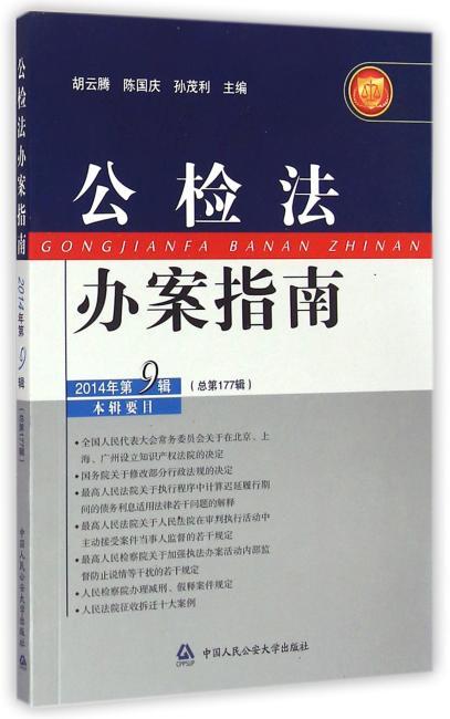 公检法办案指南(2014年第9辑)