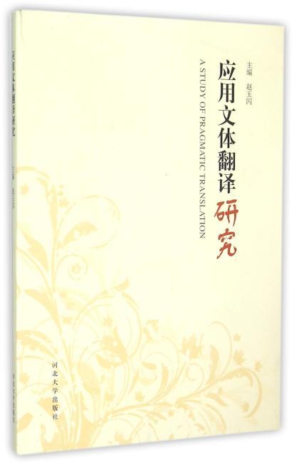 应用文体翻译研究