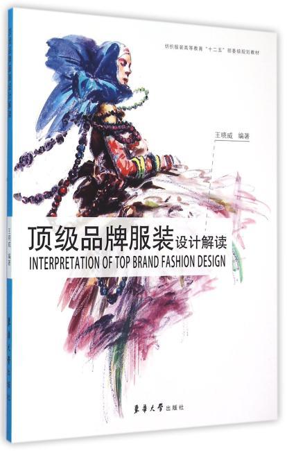 顶级品牌服装设计解读