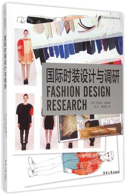 国际时装设计与调研
