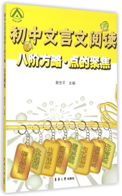 初中文言文阅读八阶方略·点的聚焦