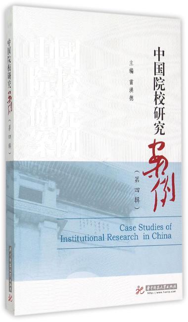 中国院校研究案例(第四辑)