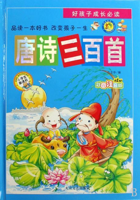 好孩子成长必读:唐诗三百首(注音版)