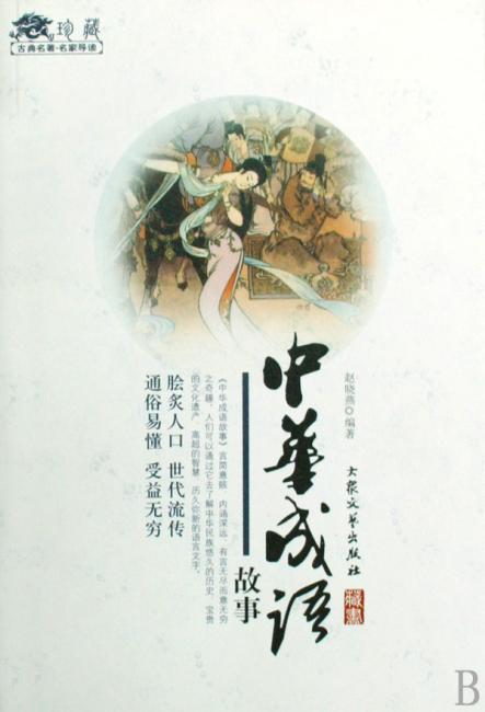 国学启蒙第一书:三字经千字文(注音版)