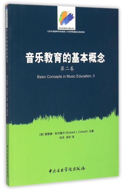 音乐教育的基本概念(第二卷)